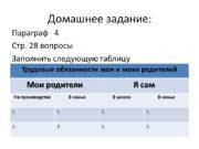 Домашнее задание: Параграф 4 Стр. 28 вопросы Заполнить