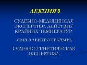ЛЕКЦИЯ 8 СУДЕБНО-МЕДИЦИНСАЯ ЭКСПЕРТИЗА ДЕЙСТВИЯ КРАЙНИХ ТЕМПЕРАТУР. СМЭ