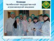 Команда Челябинской государственной агроинженерной академии Исследовательский проект
