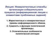Лекция Немаркетинговые способы организации избирательного процесса информационная лекция