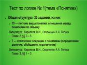 Тест по логике № 1(тема «Понятие») Общая структура:
