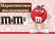 Маркетинговое исследование Исследуе мый продукт M M s Количество