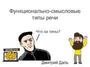 Функционально-смысловые типы речи Что за типы Дмитрий Даль