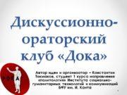 Дискуссионно-ораторский клуб «Дока» Автор идеи и организатор –