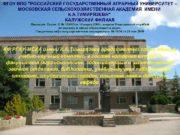 ФГОУ ВПО РОССИЙСКИЙ ГОСУДАРСТВЕННЫЙ АГРАРНЫЙ УНИВЕРСИТЕТ МОСКОВСКАЯ