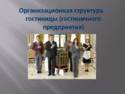 Организационная структура гостиницы (гостиничного предприятия)   Работа