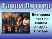 Гарри Поттер Викторина – тест по книгам о