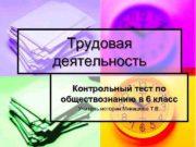 Трудовая деятельность Контрольный тест по обществознанию в 6