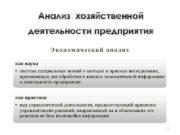Анализ хозяйственной деятельности предприятия Экономический анализ как наука