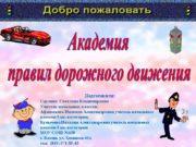 Академия правил дорожного движения Подготовили: Саулина Светлана Владимировна