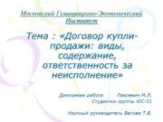 Московский Гуманитрано-Экономический Институт Тема : «Договор купли-продажи: виды,
