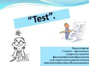 """Test"". Подготовила: Студент – практикант 4 курса 072"