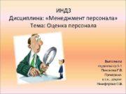 ИНДЗ Дисциплина Менеджмент персонала Тема Оценка персонала Выполнила
