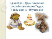 19 ноября День Рождения российского мишки Тедди