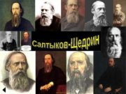 Особенности сказок М Е Салтыкова-Щедрина ü Изучение