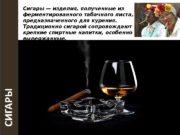 Сигары— изделия, полученные из ферментированного табачного листа,