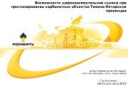 Презентация 12 А.В. Самойлов Возможности шикокоазимутальной съемки