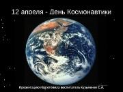 12 апреля — День Космонавтики Презентацию подготовила