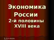 Экономика России   2 -й половины XVIII