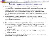 Парогенераторы АЭС Лекция 1 2.  Общая характеристик