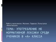 Работу выполнили: Желнин , Тарасов , Полыгалов ,