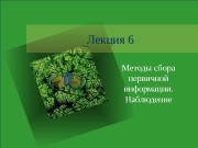 Методы сбора первичной информации.  Наблюдение. Лекция 6