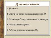 Домашнее задание 1. § 9 читать; 2. Ответь