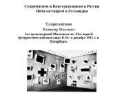 Супрематизм и Конструктивизм в России Неопластицизм в Голландии