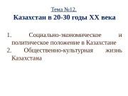 Тема № 12.  Казахстан в 20 -30