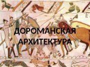 ДОРОМАНСКАЯ АРХИТЕКТУРА  Жилые дома  Раннехристианская базилика
