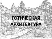 ГОТИЧЕСКАЯ АРХИТЕКТУРА  Конструкция опор  Сечения опор
