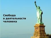 Презентация 12Об-во11 КЛ.Мат.Ур-ка.Своб.в деят.чел.
