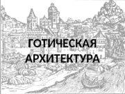 ГОТИЧЕСКАЯ АРХИТЕКТУРА  Культовая архитектура Франции  Ранняя