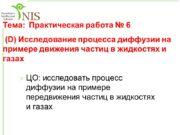 Тема: Практическая работа № 6 (D) Исследование процесса
