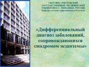ГБОУ ВПО «РОСТОВСКИЙ ГОСУДАРСТВЕННЫЙ МЕДИЦИНСКИЙ УНИВЕРСИТЕТ» МИНЗДРАВА РОССИИ