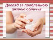 Догляд за проблемною шкірою обличчя Жирна шкіра з