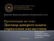 Презентация на тему: Договор доверительного управления имуществом Подготовила: