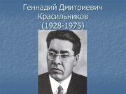 Геннадий Дмитриевич Красильников (1928-1975) Биография Геннадий Дмитриевич Красильников