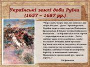 Українські землі доби Руїни (1657 – 1687 рр.)