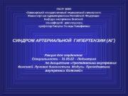 ГБОУ ВПО  «Башкирский государственный медицинский университет Министерства