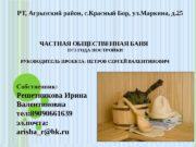 Собственник:  Решетникова Ирина Валентиновна тел: 89090661639 эл.