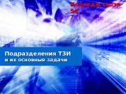 Презентация 13. Подразделения ТЗИ и их задачи