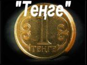 Қазақстан теңгесі Қазақстан Республикасының ұлттық валютасы Қазақстан