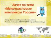Зачет по теме «Межотраслевые комплексы России» Автор: Соловьева