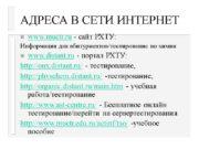 АДРЕСА В СЕТИ ИНТЕРНЕТ www.muctr.ru — сайт РХТУ: