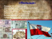 « Польща » Площа:  322, 6