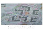 Продление пешеходной дорожки до мусоросборочной площадки Дополнительное расширение