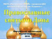 МБУК «Ростовская-на-Дону городская ЦБС Детская библиотека им. Пушкина