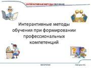 ИНТЕРАКТИВНЫЕ МЕТОДЫ ОБУЧЕНИЯ Интерактивные методы обучения при формировании
