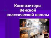 Композиторы Венской классической школы Музыка эпохи Классицизма